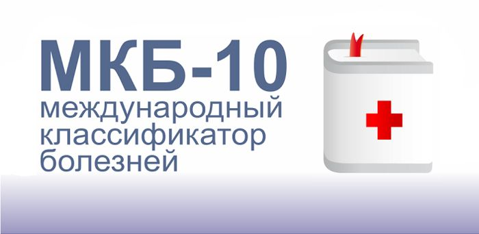 Папиллома кожи: код по МКБ 10 и особенности разных типов