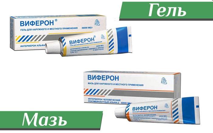Что лучше использовать для лечения гель или мазь Виферон, в чем между ними разница (отличие)