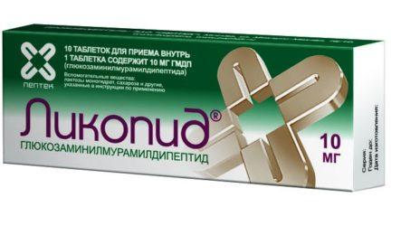 Ликопид для детей и взрослых: полезные свойства, инструкция по применению препарата?